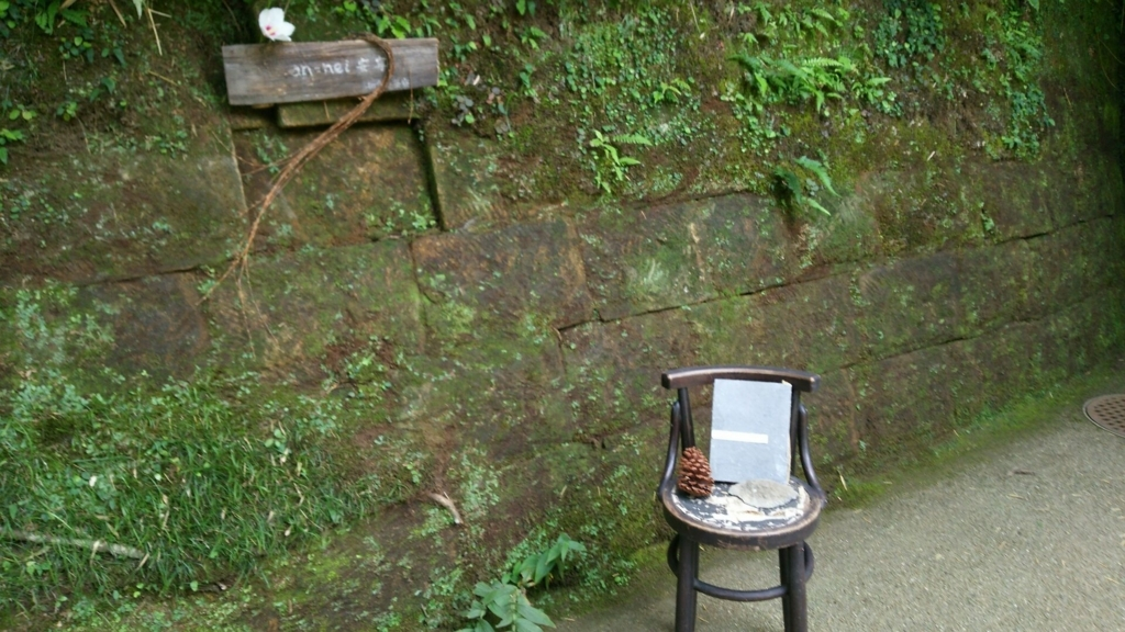 究極のお寺カフェ「安寧」の地味で目立たない看板
