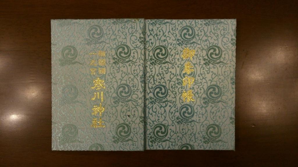 2冊目となった寒川神社の小型サイズで紙質は普通な御朱印帳。
