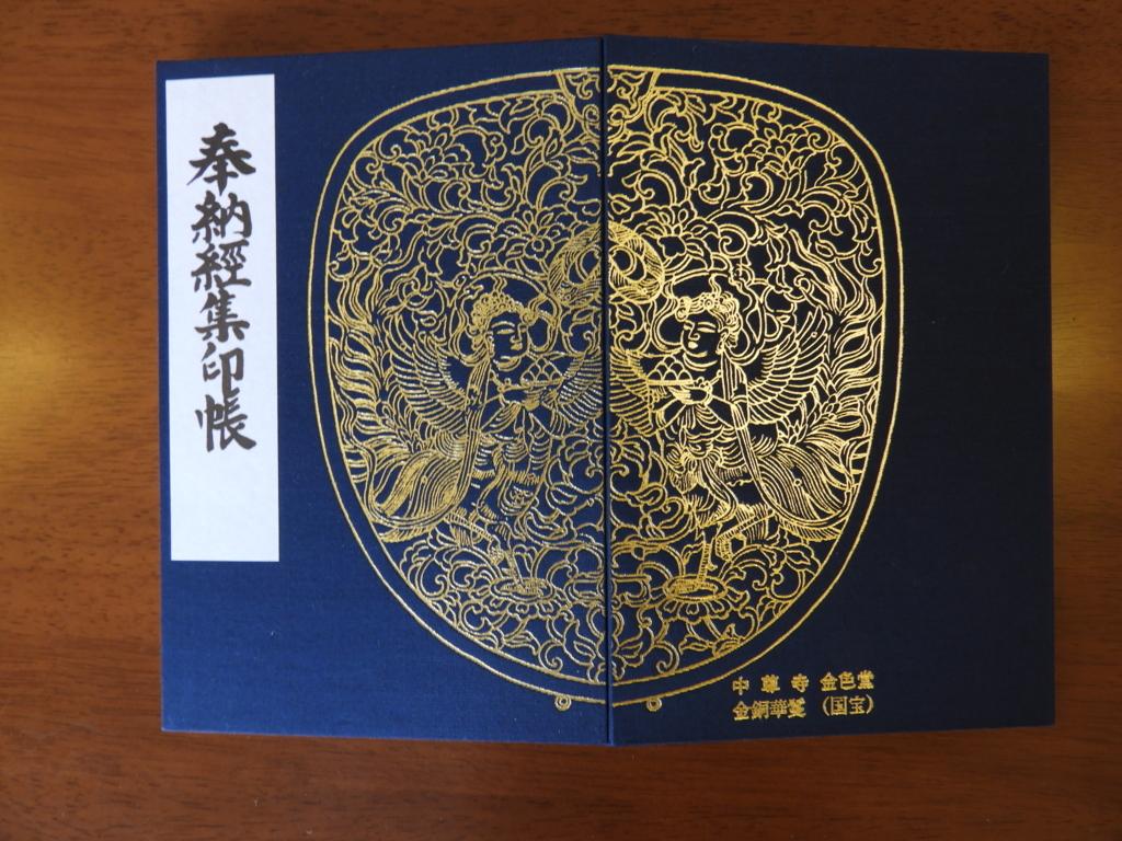 サイズも大判で紙質もデザインも最高な中尊寺の御朱印帳