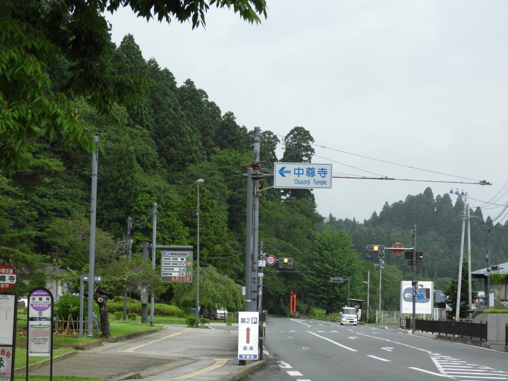 平泉駅からしばらく歩くと見える中尊寺入り口の標識