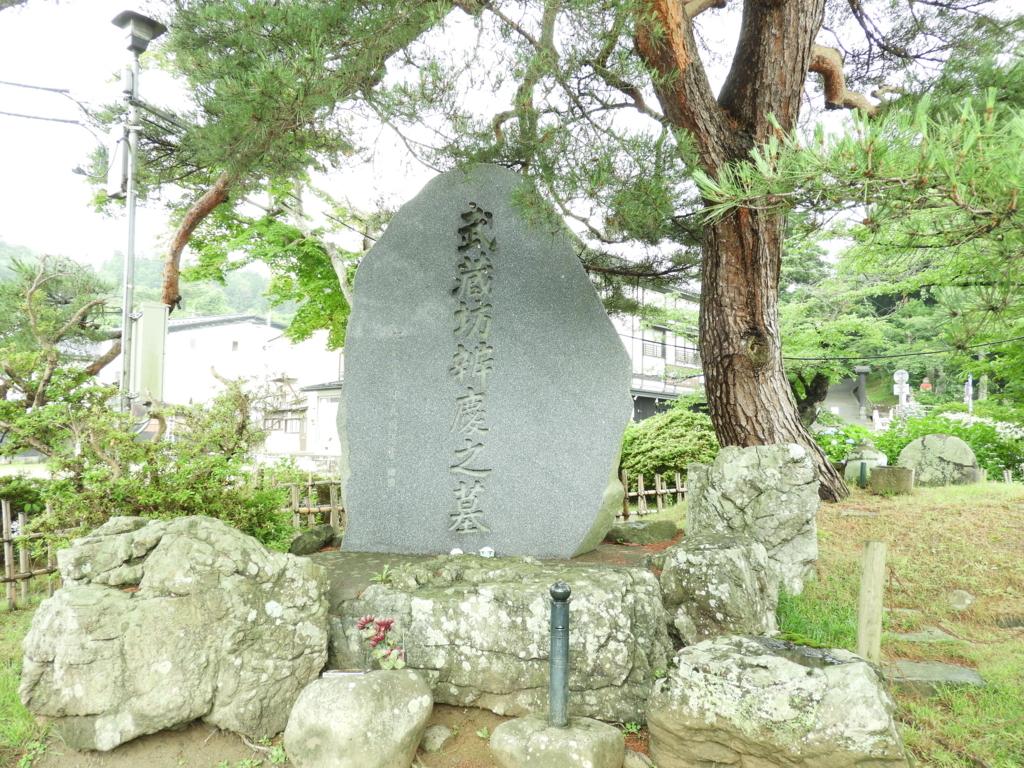 中尊寺入り口付近にある武蔵坊弁慶の墓