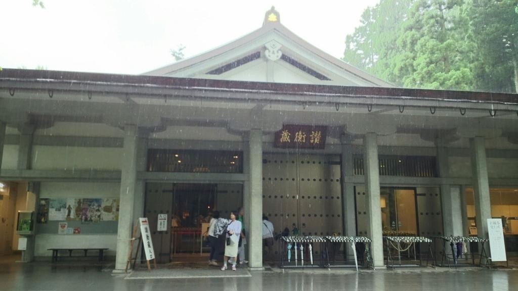 中尊寺の文化財を収集、展示している讃衡蔵