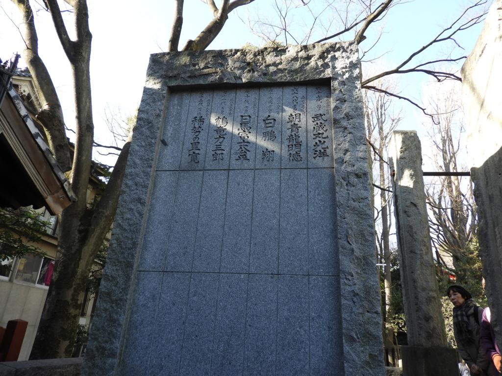 横綱力士碑に刻まれた歴代横綱3