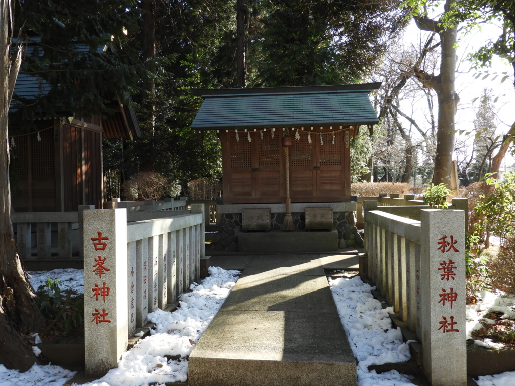 諏訪神社の境内社である秋葉神社・古峯神社