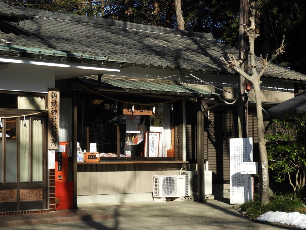 月曜定休の諏訪神社の社務所