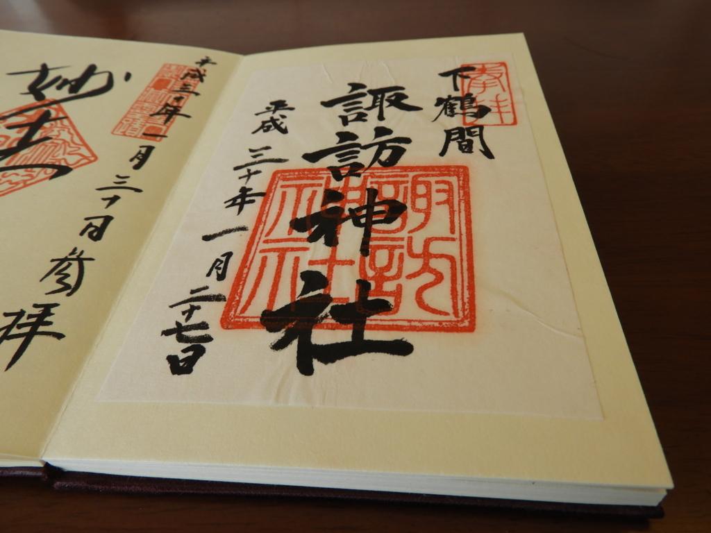 実にオーソドックスな諏訪神社の御朱印