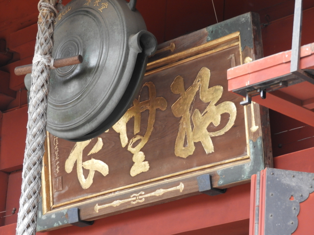 寛永寺根本中堂にもあった清水観音堂の「施無畏」額