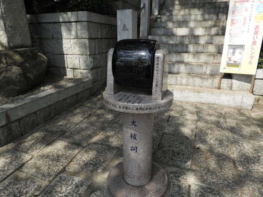大祓詞が書かれた多摩川浅間神社の石碑