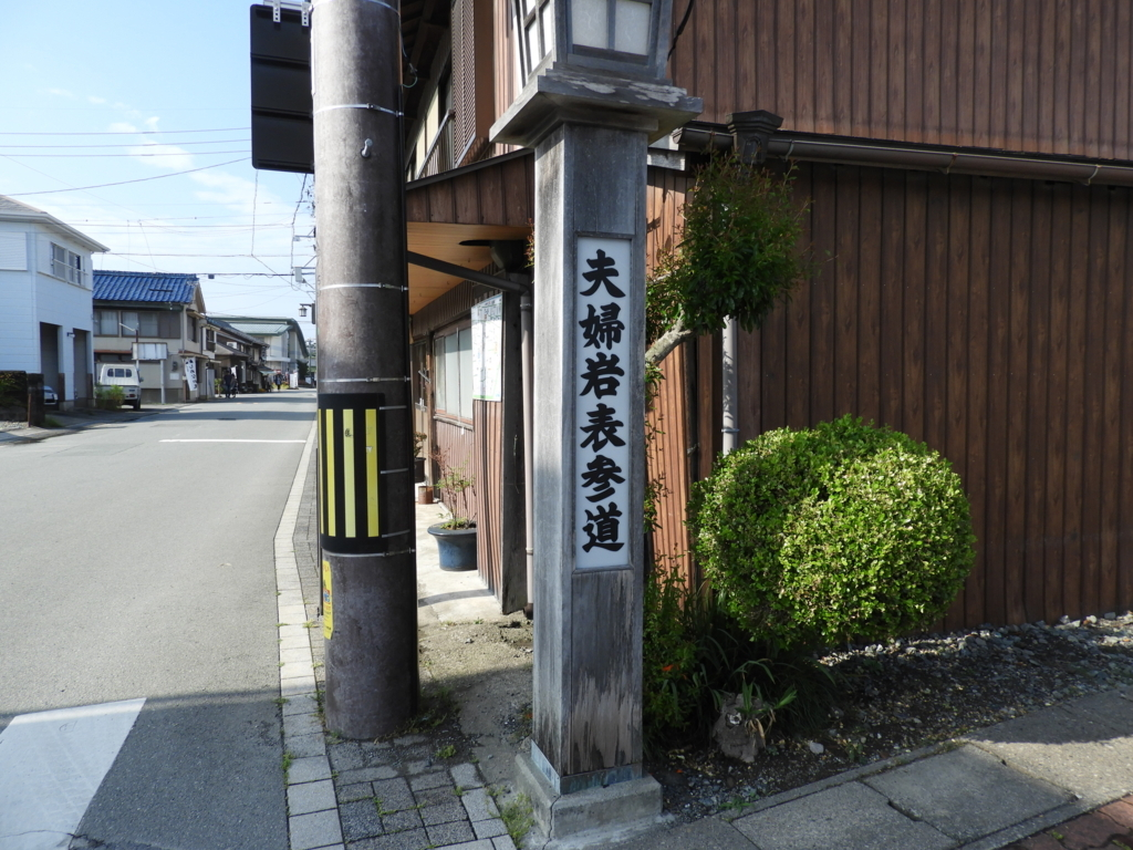 二見興玉神社の参道入口