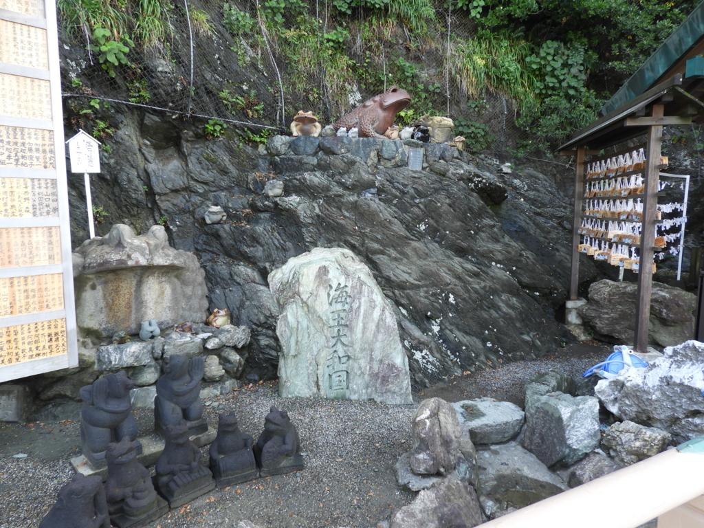 二見興玉神社境内の蛙像
