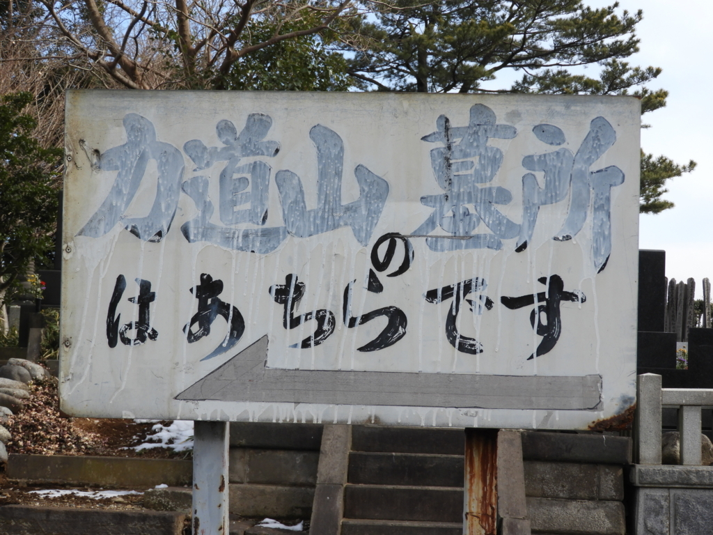 池上本門寺の力道山の墓への案内板