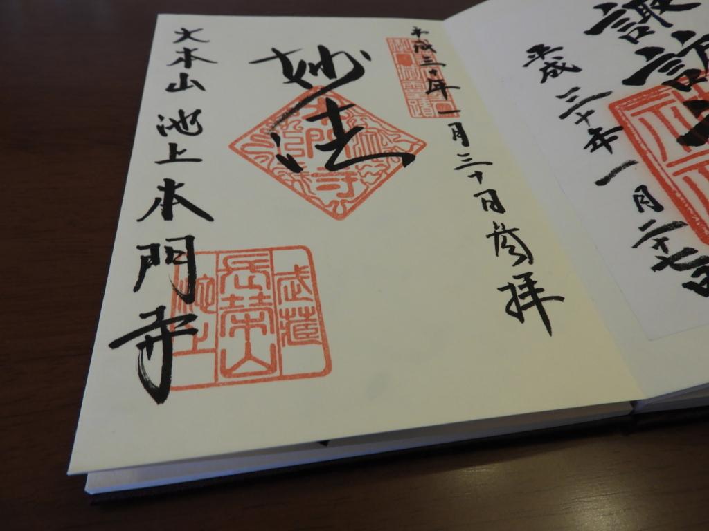 「妙法」と書かれた池上本門寺の御朱印