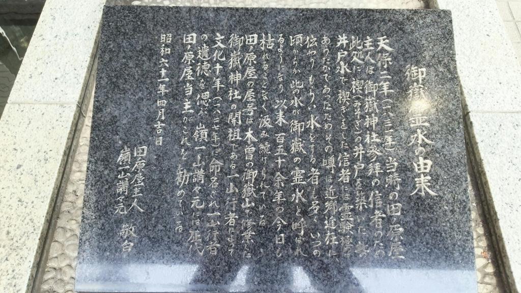 田ノ原屋当主と御嶽神社の関係を示す石碑