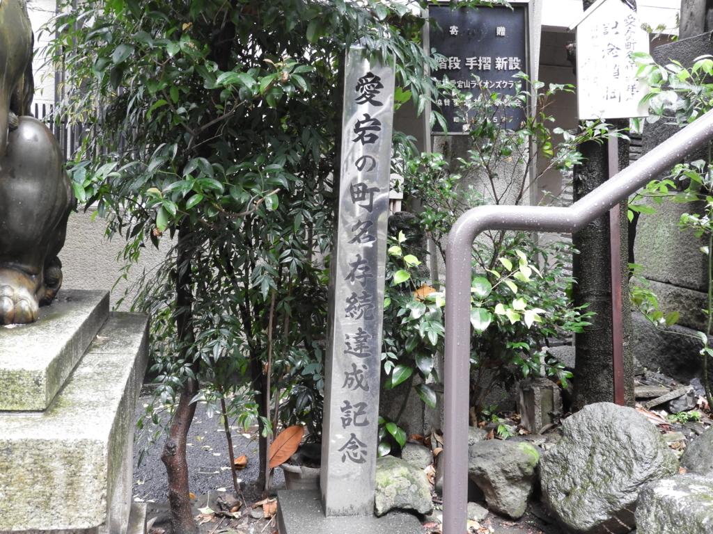 愛宕神社の出世の石段の横にあった「愛宕地名存続記念碑」
