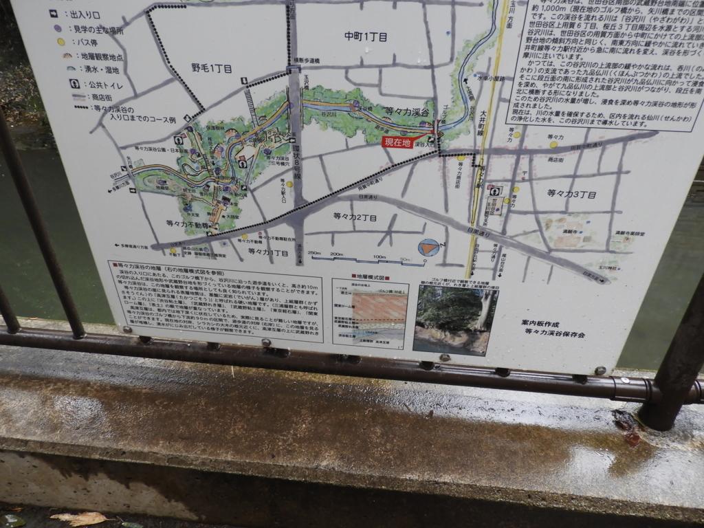 地質を解説する掲示板