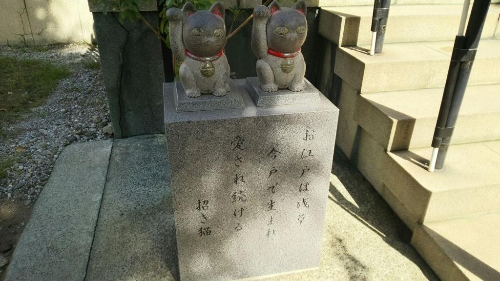 招き猫の石碑