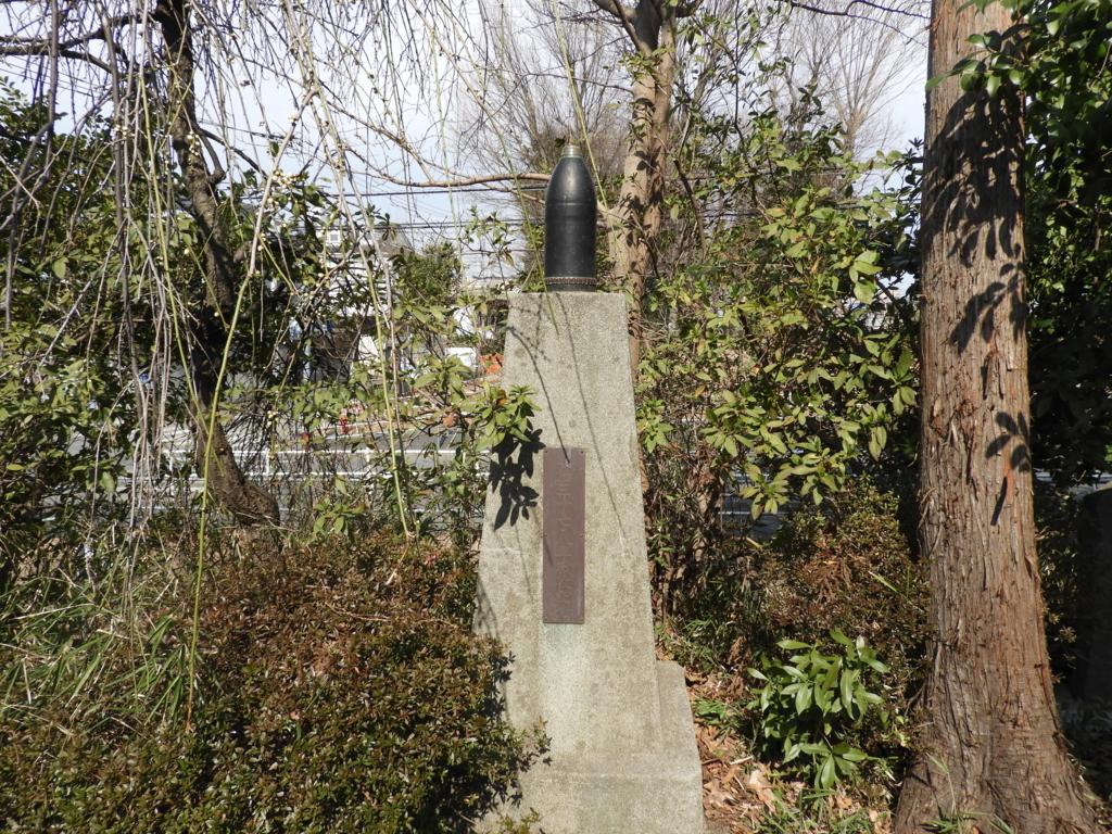 石碑の上に据え付けられた砲弾