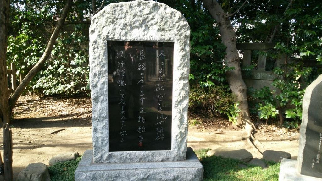 芝東照宮の句碑