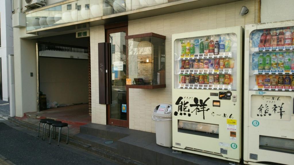 自販機に店名が書かれた「らーめん熊祥」