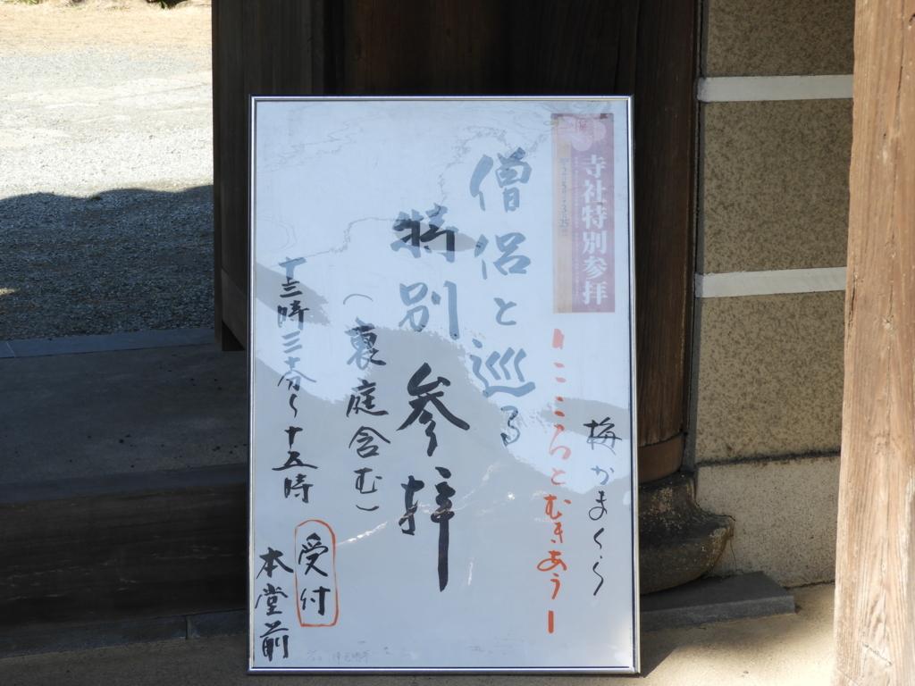 「僧侶と巡る特別参拝」の看板