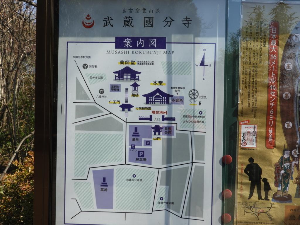武蔵国分寺の境内案内図