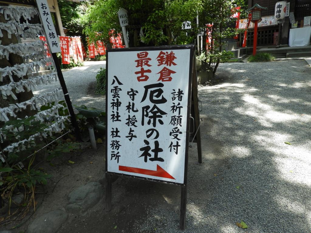 「鎌倉最古の厄除けの杜」