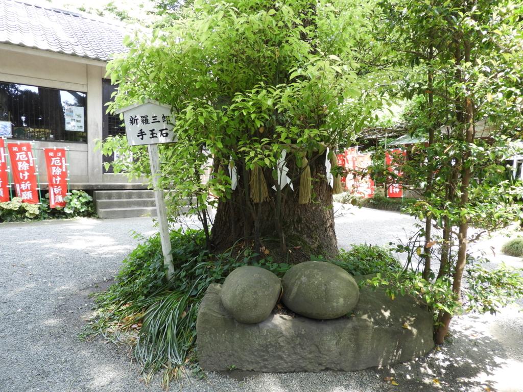 八雲神社の新羅三郎手玉石