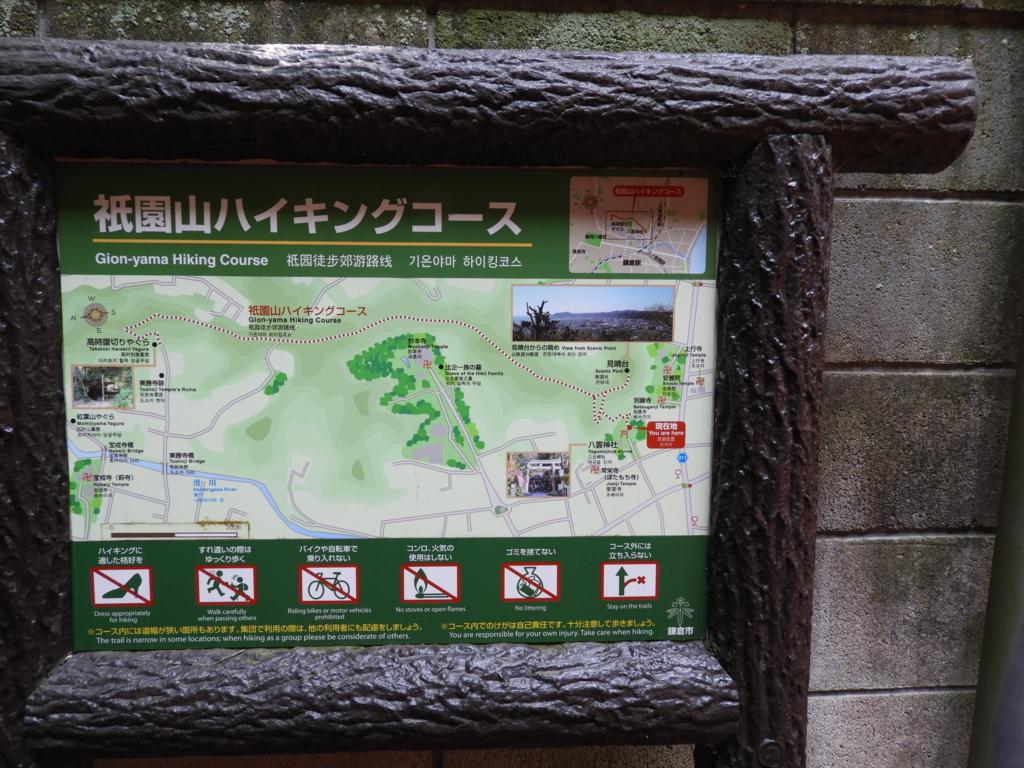 祇園山ハイキングコースの案内
