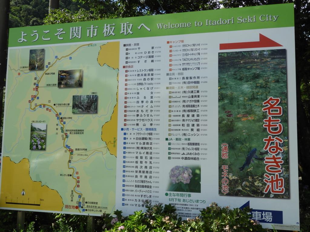 「名もなき池」(通称モネの池)と書かれていた地元の看板