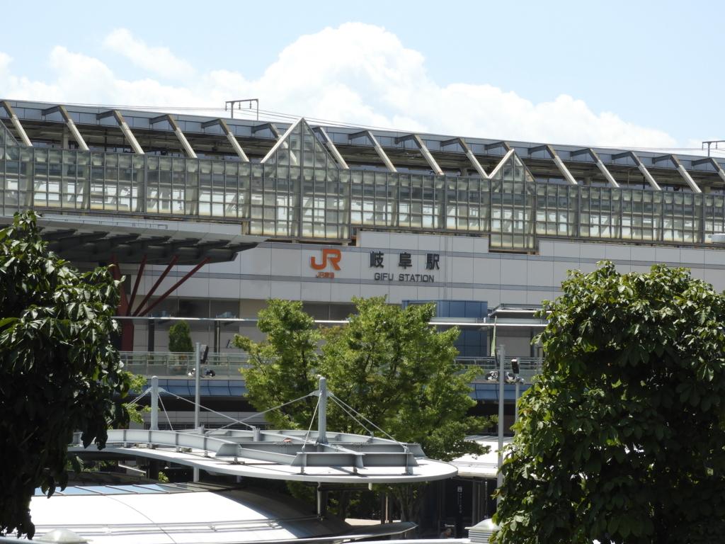 青春18きっぷで到着した岐阜駅