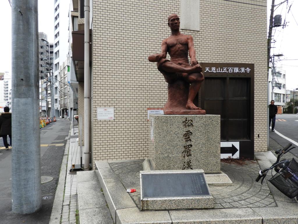 松雲元慶の像