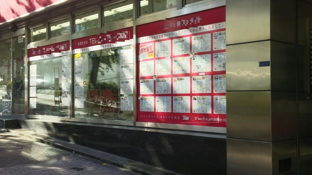不動産流通機構を使用する渋谷の不動産会社