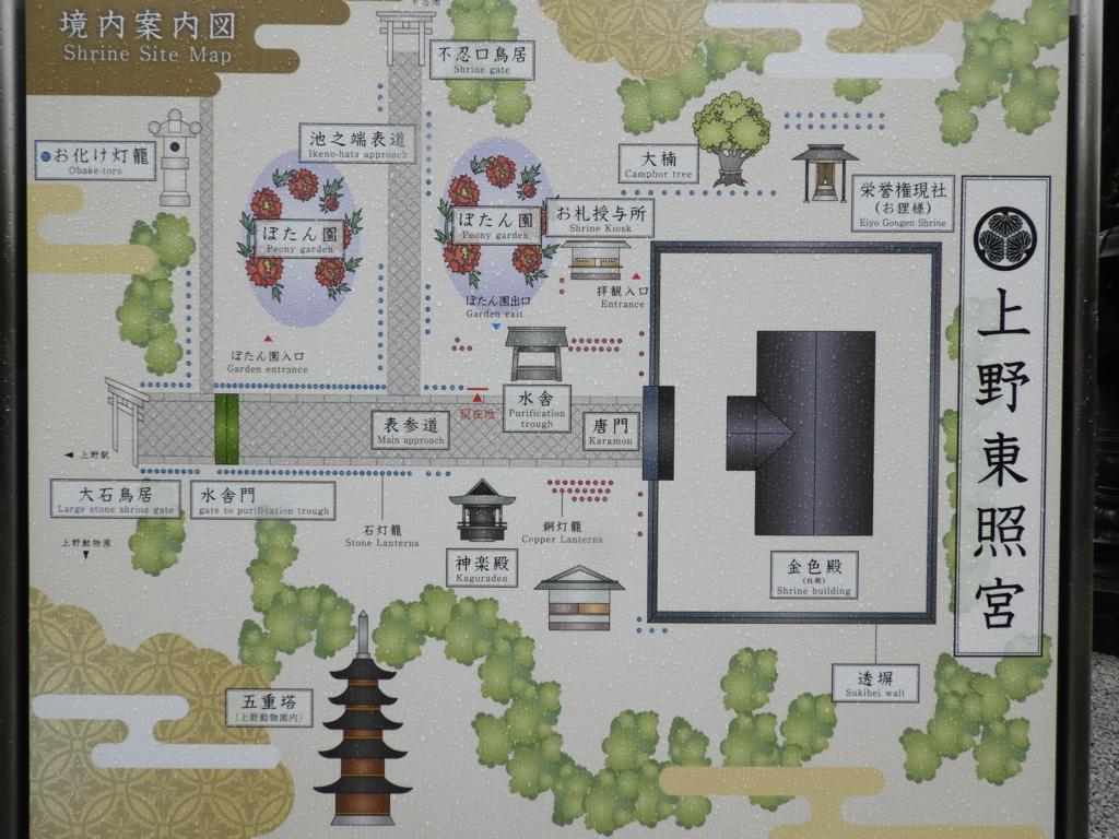 上野東照宮の案内図