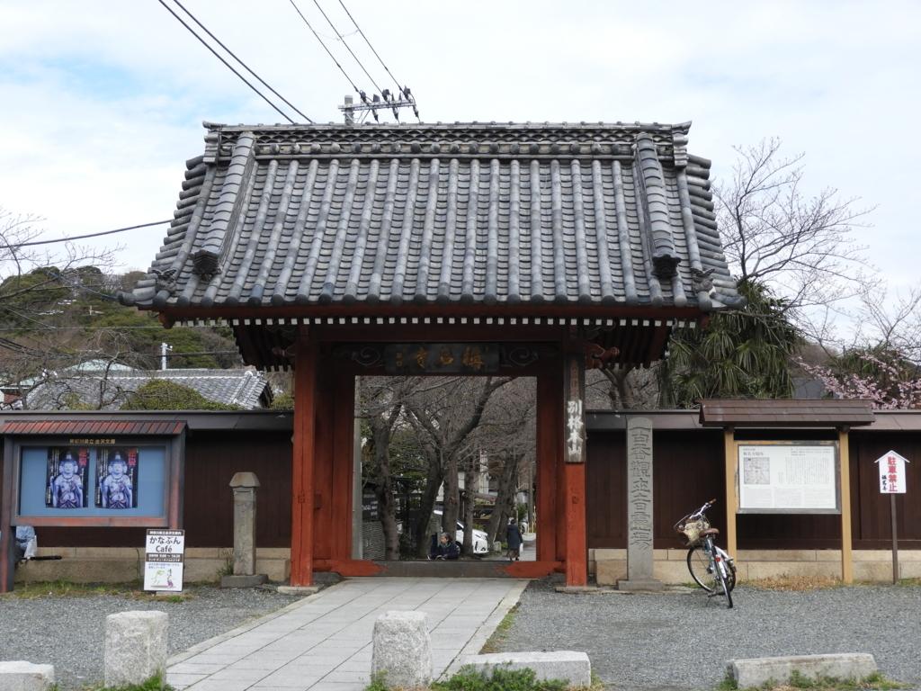 称名寺の惣門