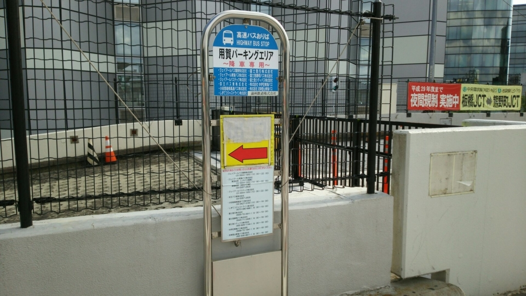 用賀PA内のバス停