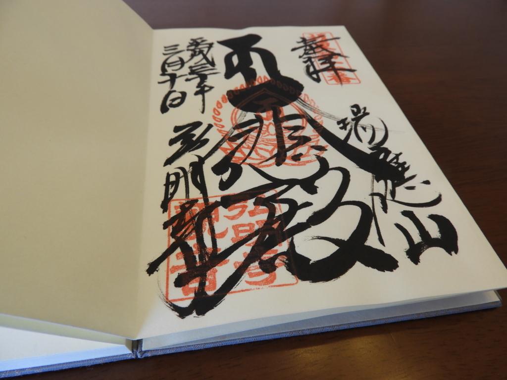 鎌倉最古の寺院にふさわしい誠に堂々たる書体の弘明寺の御朱印