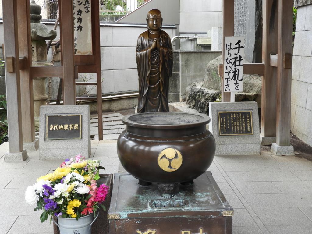 身代地蔵菩薩