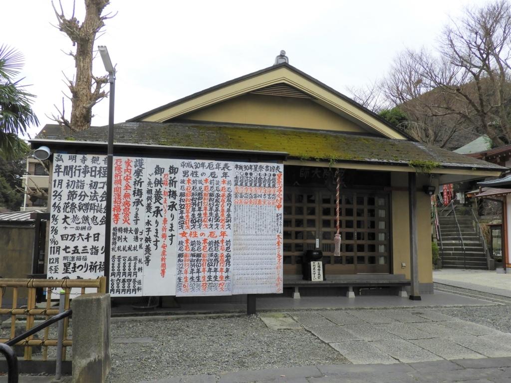 弘明寺の大師堂