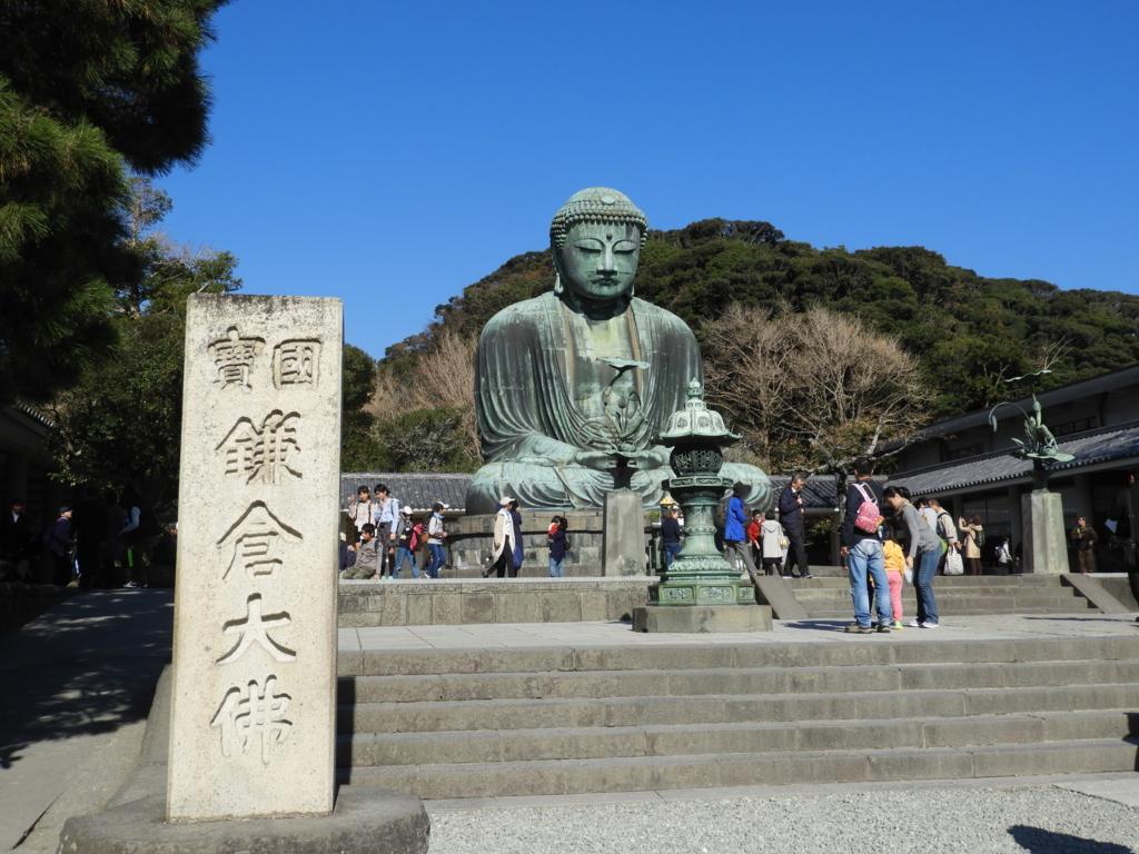国宝鎌倉大仏の石碑と大仏