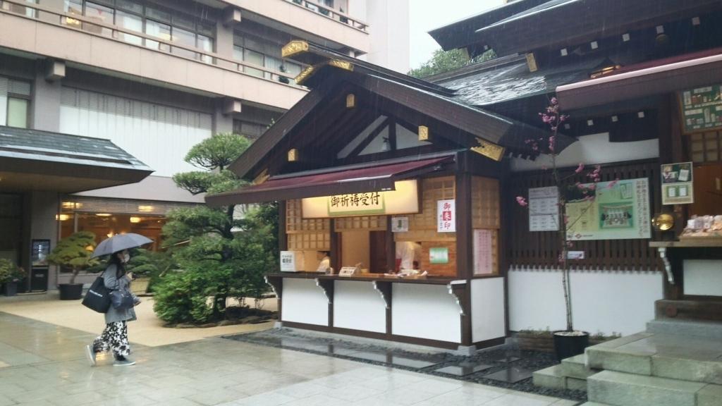 東京大神宮の御朱印所