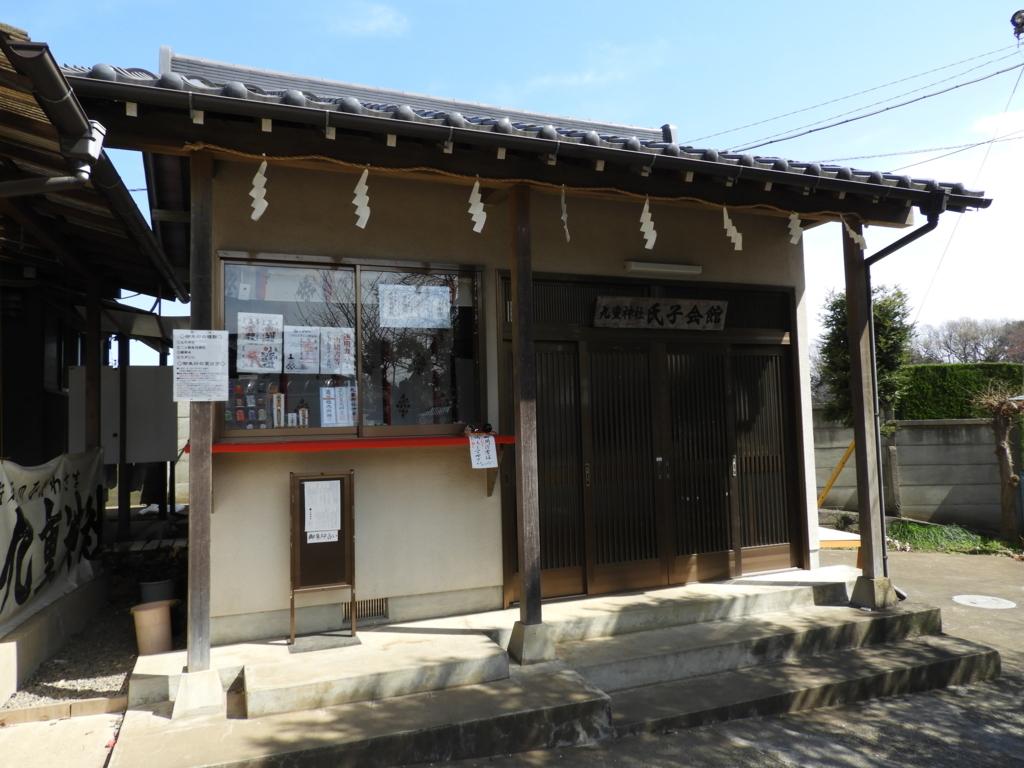 九重神社の御朱印所