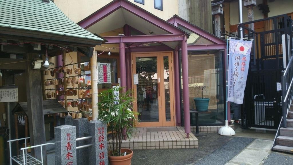 菊名神社の御朱印所