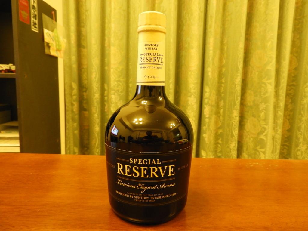 サントリーリザーブのボトル