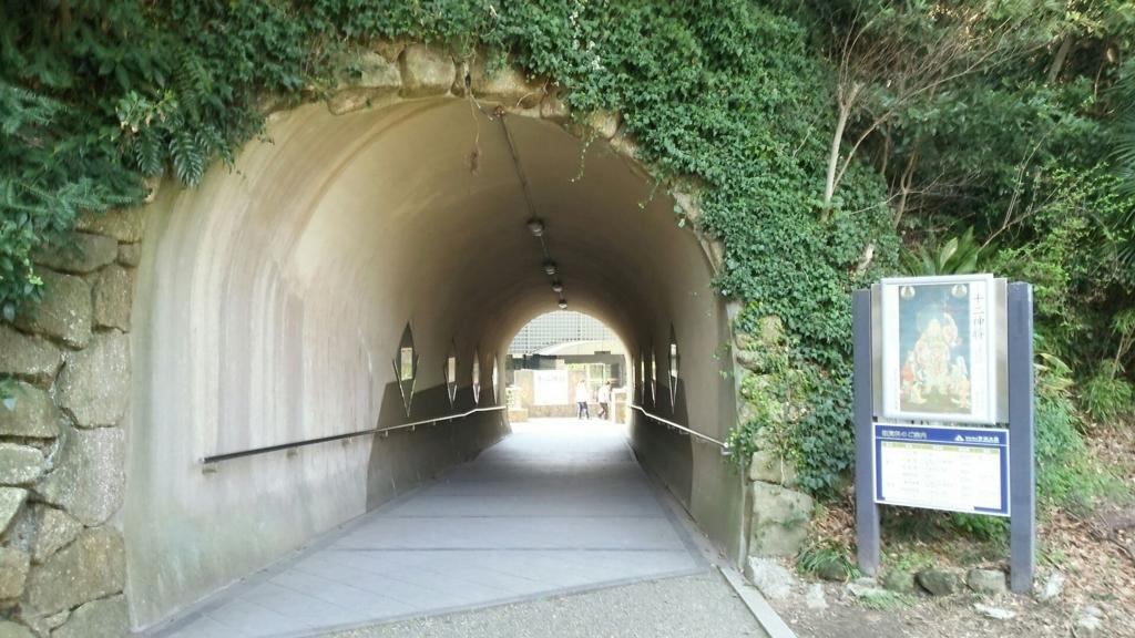 称名寺と結ぶトンネル