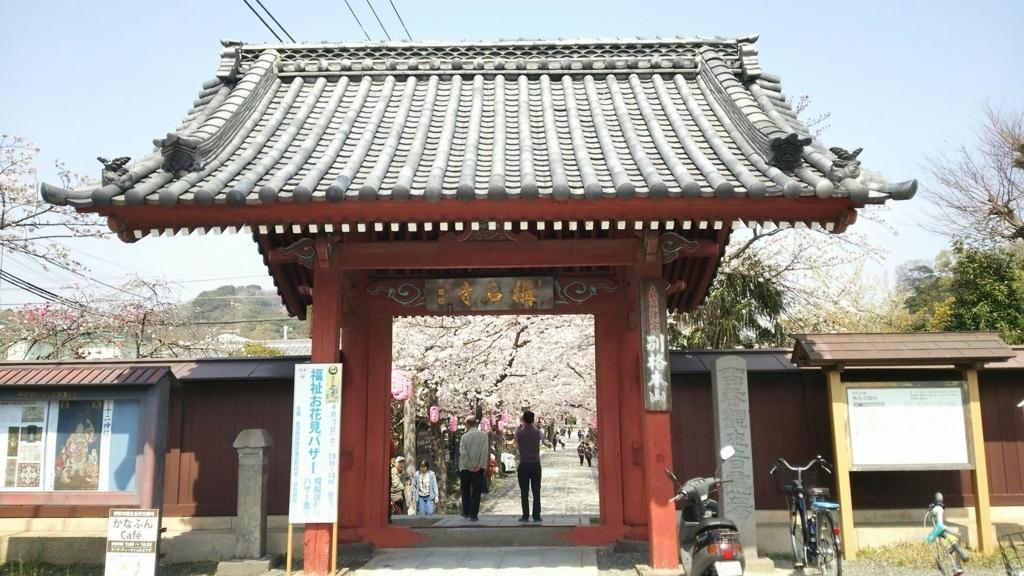称名寺の総門
