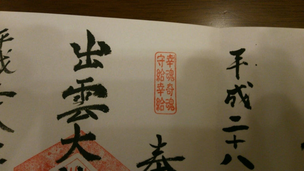 「幸魂奇魂守給幸給」の印