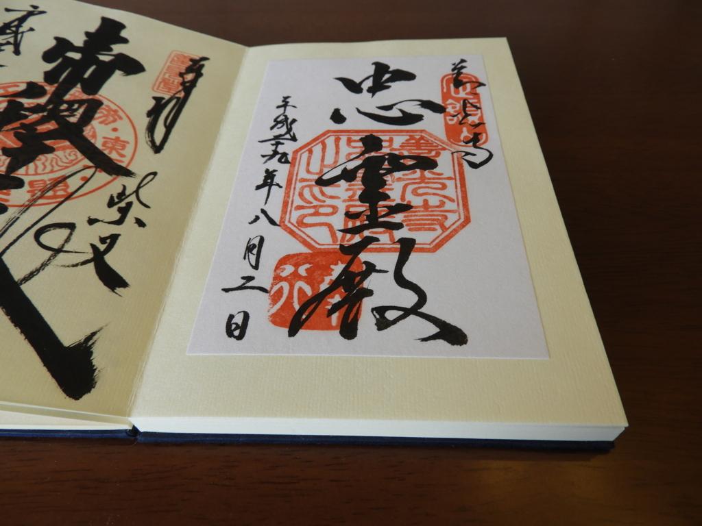 日本忠霊殿の御朱印