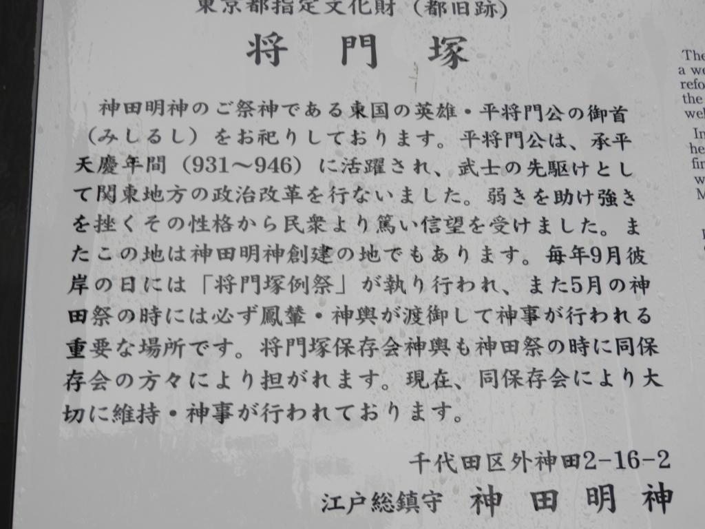 将門塚の説明
