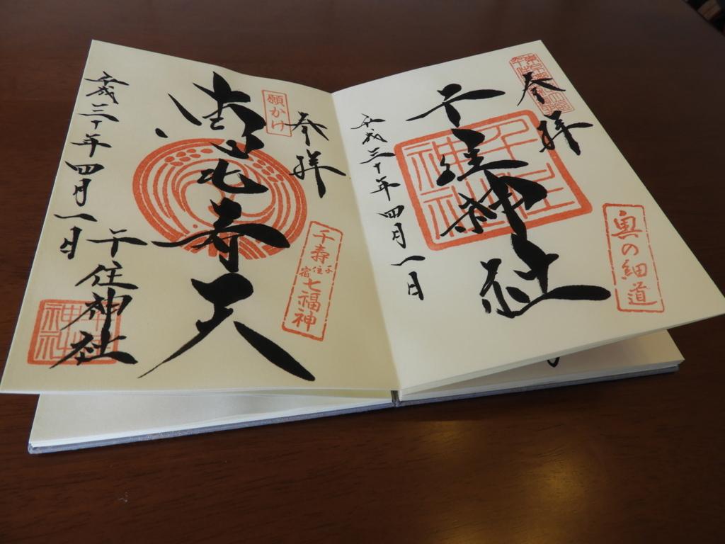 千住神社と千寿七福神の恵比寿天の御朱印