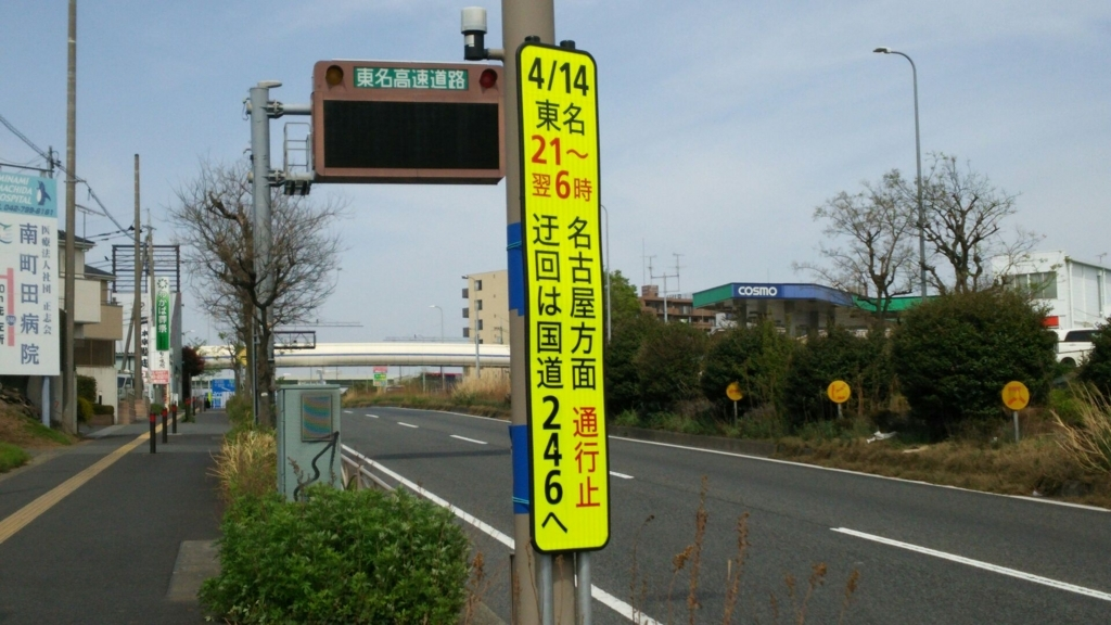 f:id:minamimachida0706:20180412211935j:plain
